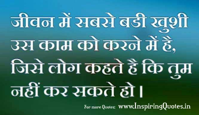 Daily Good Quotes Life Happy Quotes In Hindi Images Wallpaper Quote